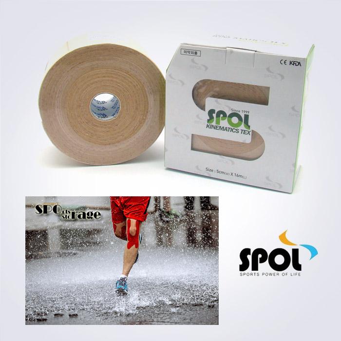 키네메틱스텍스 발수성 16미터 롱 스포츠테이프 , 대용량 테이핑,가성비좋은 테이핑